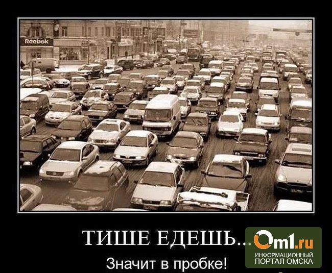 В Омске в понедельник образовалась пробка длиной шесть километров