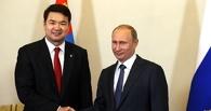 Россия — щедрая душа: Владимир Путин простил Монголии долг в 172 млн долларов