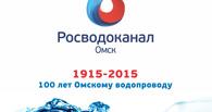 «Росводоканал Омск» подвел предварительные итоги акции «Юбилейный кубометр»