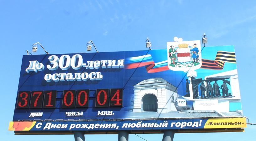 Остался 371 день: в центре Омска запустили часы, отсчитывающие время до юбилея города