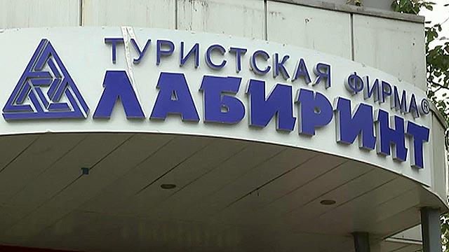 По цепочке: страховщик схлопнувшегося «Лабиринта» остался без лицензии