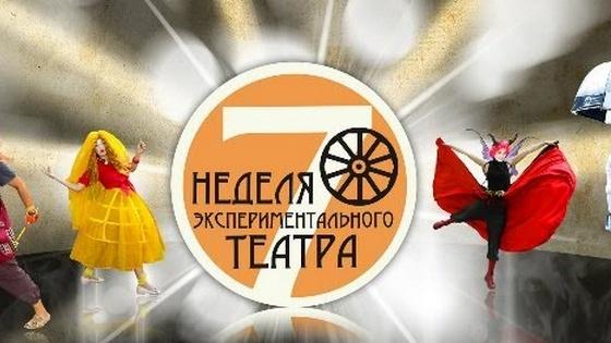 В Омске в восьмой раз проведут «Неделю экспериментального театра»