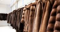 В Омске ввели запрет на продажу шуб без маркировки