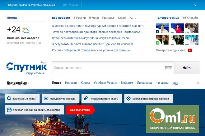 В России запустили национальный поисковик «Спутник»