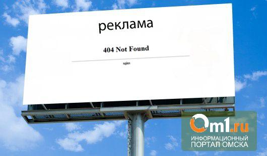 Омское УФАС заставило «Лазурный берег» убрать непристойную рекламу