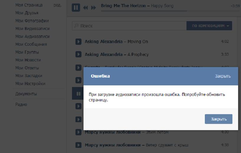 «При загрузке аудиозаписи произошла ошибка»: «ВКонтакте» не включается музыка