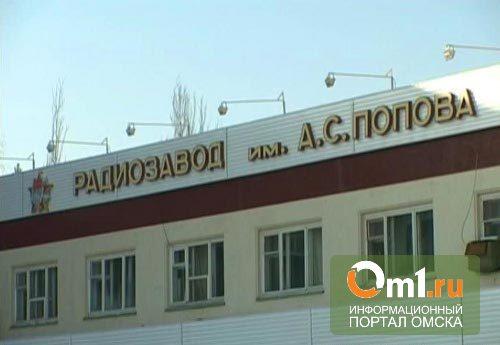 Радиозавод имени Попова намерен инвестировать в «Омскэлектро»
