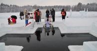 На Крещение в Омской области будет организовано больше 30 купелей