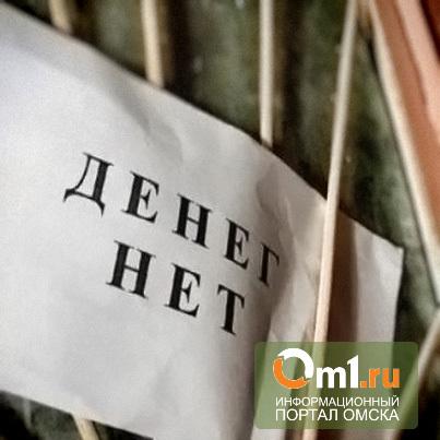 В Омском районе бизнесмен задолжал работникам более 3 млн рублей