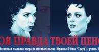 «Пятый театр» выпускает премьеру – мелодраму с элементами кино