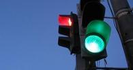 На Левом берегу Омска появился новый переход со светофором