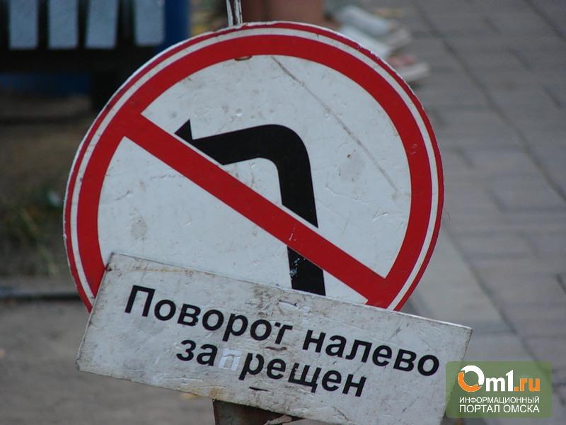 В центре Омска хотят запретить еще один левый поворот