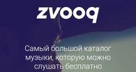 Откуда Zvooq? Слушаем музыку на мобильном много и бесплатно