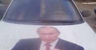 Омич разместил на капоте своего автомобиля портрет Путина