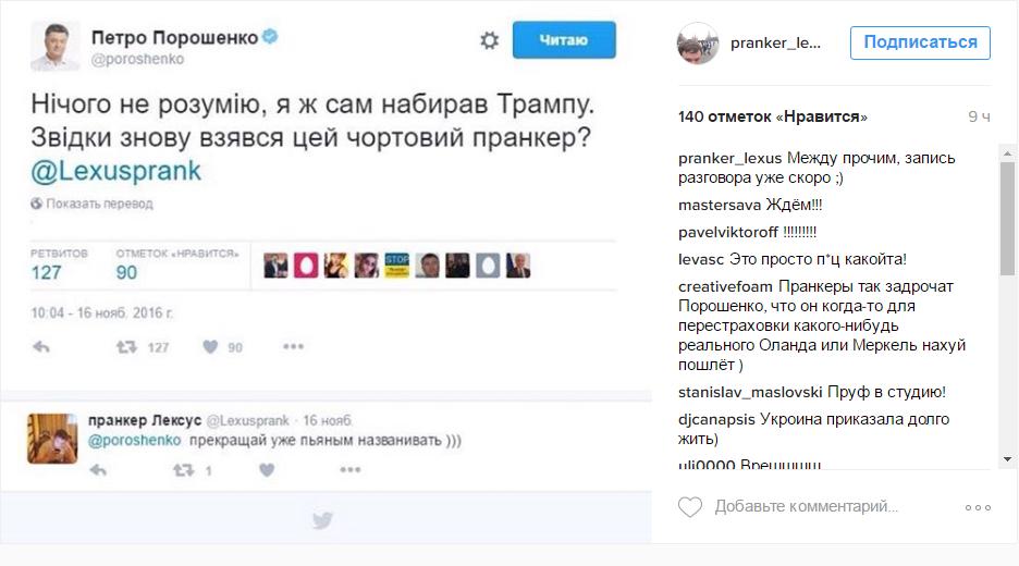 «Впранке участвовал МИД Кыргызстана». УПорошенко прокомментировали телефонный розыгрыш