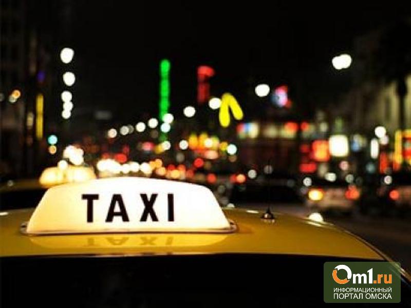 В Омске планируют создать единую службу такси