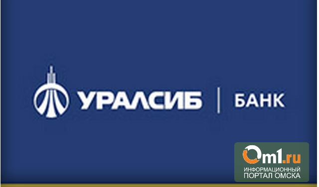 Банк УРАЛСИБ повысил ставки по вкладам в рублях и иностранной валюте