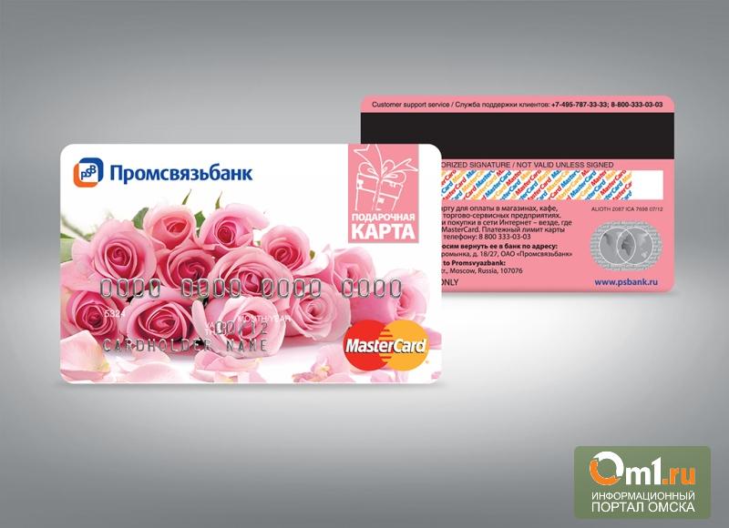 В офисах Промсвязьбанка в Омске началась продажа поздравительных банковских карт