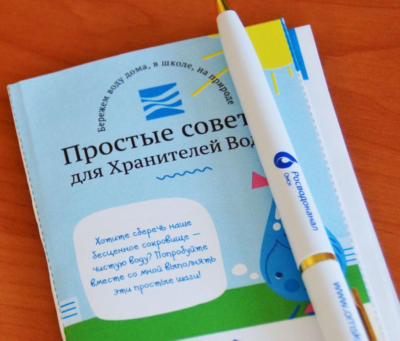 «Росводоканал Омск» отмечает День эколога