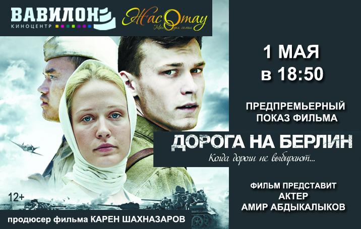 1 мая в 18:50 в КЦ «Вавилон» состоится предпремьерный показ фильма «Дорога на Берлин»