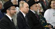 «В Европе растут антисемитские настроения»: Владимир Путин позвал евреев обратно в Россию
