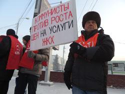 В Омске замерзли коммунисты