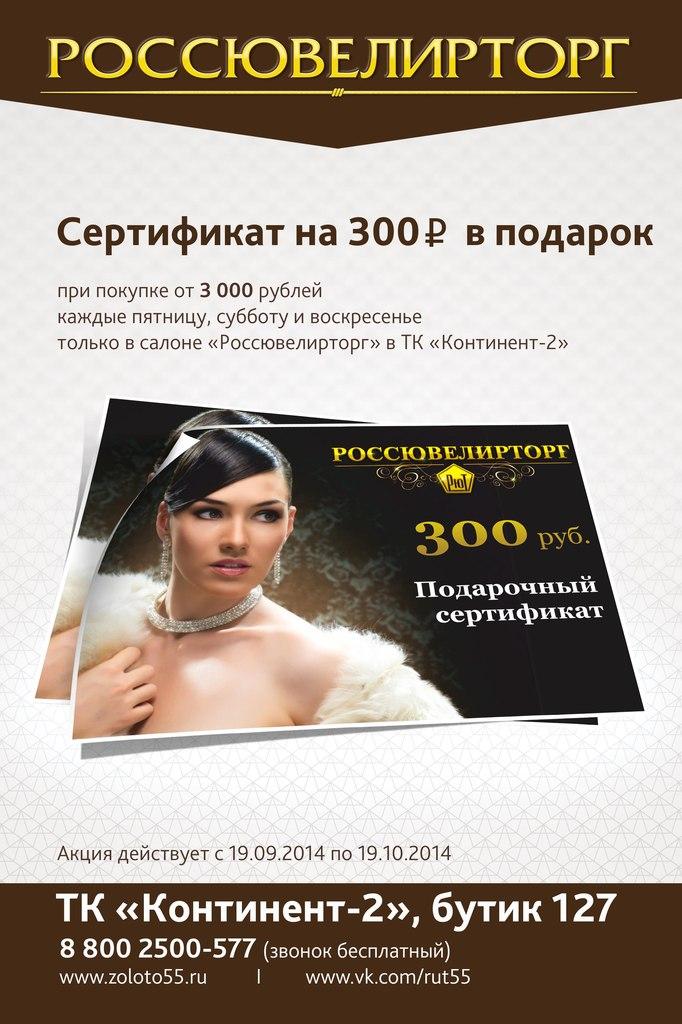 Россювелирторг дарит сертификат на 300 рублей