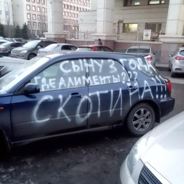 Машина с надписью «Где алименты?» оказалась розыгрышем омичей
