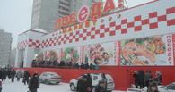 В Омске открылась новая «Победа»