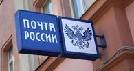В Омской области женщина ограбила «Почту России» на 300 000 рублей (Обновлено)