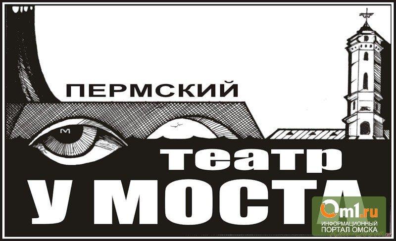 В Омск приедет пермский театр «У Моста»