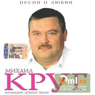 В Омской области бизнес-леди продавала пиратские CD Михаила Круга