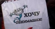 Омские студенты будут отмечать День объятий