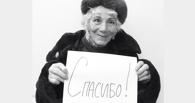 На покупку квартиры героине омской «Олдушки» собрали 145 тысяч рублей