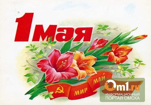 Как в Омске будут праздновать 1 мая