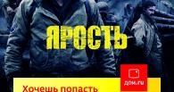 Жители Омска увидят «Ярость» одними из первых в России