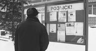 Мужчина уехал на заработки в Омск и пропал
