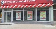 Владелец «Русского стандарта» заложил половину своего банка
