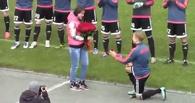 В Омске футболист сделал девушке предложение прямо на поле