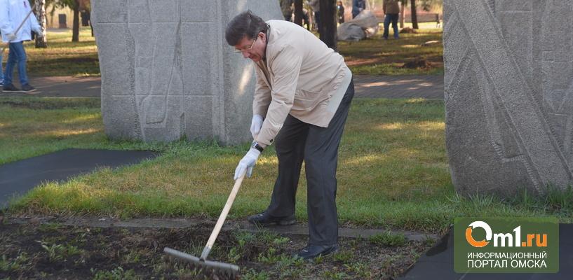 Мэр Омска убирал мусор в парке им. 30-летия Победы