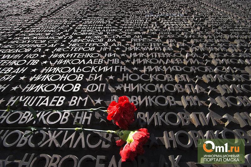 В День памяти и скорби в Омске отменены развлекательные мероприятия