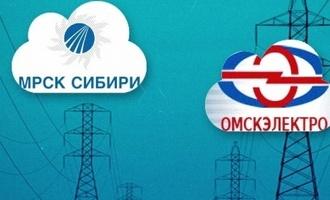 МРСК «Сибири» еще может забрать в управление «Омскэлектро»