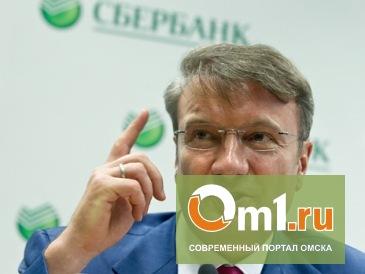 Герман Греф приедет в Омск поговорить об экономике региона