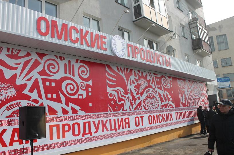 Магазины «Омские продукты» могут появиться в