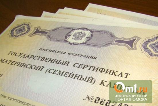 Пенсионный фонд выдал омичке материнский капитал по фальшивым документам