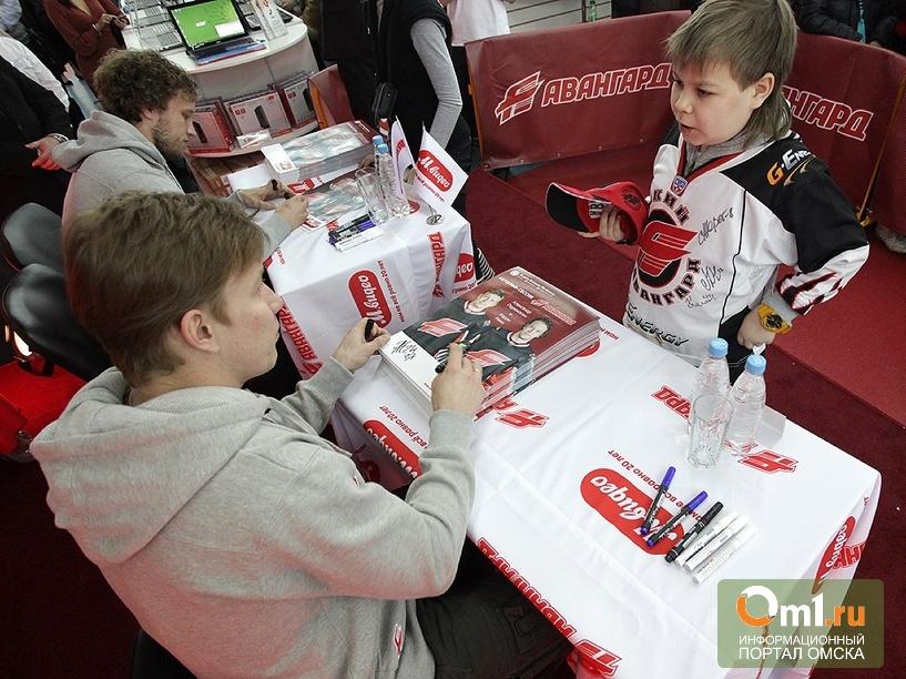Игроки «Авангарда» раздали две с половиной тысячи автографов
