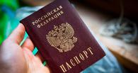 Омичам предлагают поменять паспорт за час