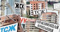 В Омске составили рейтинг управляющих компаний