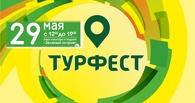 Турфест 2016: афиша и карта самого активного весеннего дня в Омске