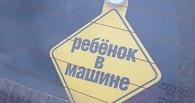 В Омске в лобовой аварии пострадал младенец